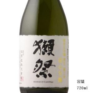 日本酒 獺祭 だっさい 磨き二割三分 純米大吟醸 遠心分離 720ml 専用化粧箱入り b-miyoshi