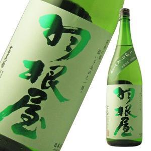 羽根屋 特別純米生しぼりたて 1800ml 「日本酒/富山県/富美菊酒造」