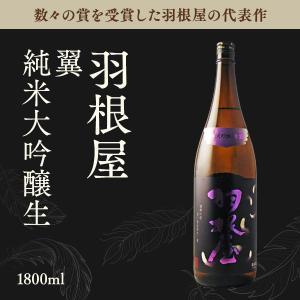 日本酒 羽根屋 翼 純米大吟醸生50 1800ml 「富山県・富美菊酒造」|b-miyoshi|03