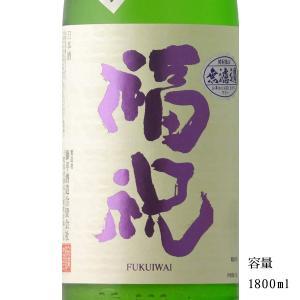 福祝 特別純米 播州山田錦55 1800ml 「日本酒/千葉県/藤平酒造」