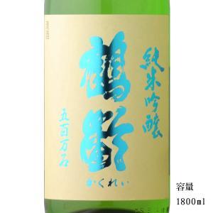 鶴齢 純米吟醸生原酒 五百万石50 28BY 1800ml 「日本酒/新潟県/青木酒造」