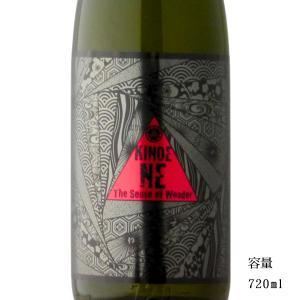 日本酒 きのえね SENCE OF WONDER 純米吟醸生原酒直汲み 720ml