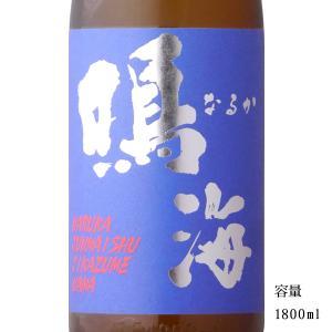鳴海 青ラベル 特別純米直詰め生 1800ml 「日本酒・千葉県・東灘醸造」 b-miyoshi