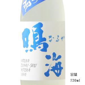 鳴海の風 特別純米直詰め生 720ml 「日本酒・千葉県・東灘醸造」 b-miyoshi