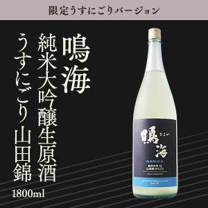 鳴海 山田錦 純米大吟醸生原酒うすにごり 1800ml 「日本酒・千葉県・東灘醸造」 b-miyoshi