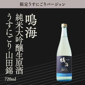 鳴海 山田錦 純米大吟醸生原酒うすにごり 720ml 「日本酒・千葉県・東灘醸造」 b-miyoshi