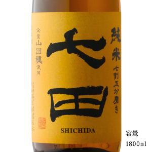 七田 2020 七割五分磨き 純米無濾過生 山田穂 1800ml 「日本酒・佐賀県・天山酒造」|b-miyoshi