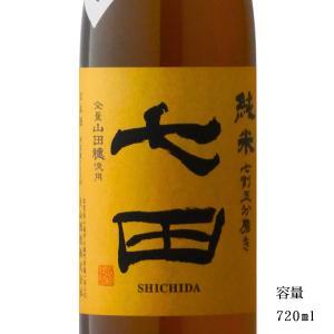 七田 2020 七割五分磨き 純米無濾過生 山田穂 720ml 「日本酒・佐賀県・天山酒造」|b-miyoshi