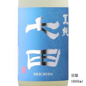 七田 夏純 1800ml 「日本酒・佐賀県・天山酒造」|b-miyoshi