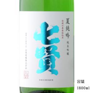 「七賢 夏純吟生」は 原料米に「夢山水」を使用し 南アルプス甲斐駒ケ岳の 伏流水で造られた夏季限定酒...
