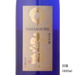 山法師 純米吟醸あらばしり生 1800ml 「日本酒・山形県」