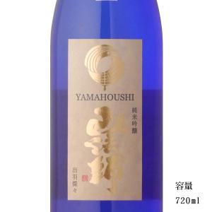 山法師 純米吟醸あらばしり生 720ml 「日本酒・山形県」