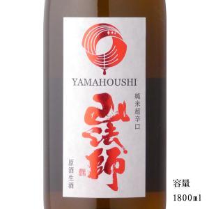 山法師 純米生原酒 超辛口 1800ml 「日本酒・山形県」