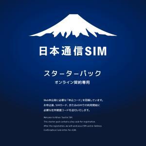 日本通信 日本通信SIMスターターパック NT-ST-P(ドコモネットワーク / SIMカードは申込...