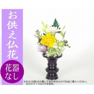 ミニサイズ仏花「ごぜん3号」ブリザーブドフラワー...の商品画像
