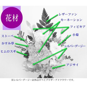 ミニサイズ仏花「ごぜん3号」ブリザーブドフラワ...の詳細画像2