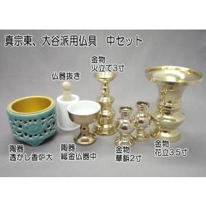 ■浄土真宗の東本願寺用簡易仏具セットです。 ※上置き用仏壇サイズ20号〜23号くらいまでに対応 ●(...