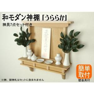 壁掛け神棚 和モダン神棚『うららか』神具7点セット付 簡単取付金具付き 壁が石膏ボードのみ対応品