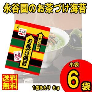 D 送料無料 永谷園 お茶づけ海苔  小袋6袋入 (6g×6袋入)|b-o-d2