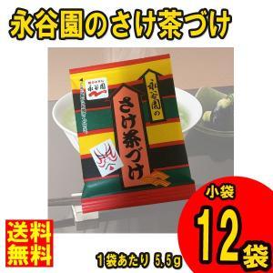 D 送料無料 永谷園 さけ茶づけ  小袋12袋入 (5.5g×12袋入)|b-o-d2