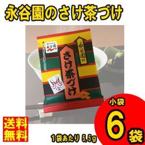 D 送料無料 永谷園 さけ茶づけ  小袋6袋入 (5.5g×6袋入)|b-o-d2
