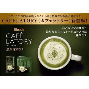 D 送料無料 AGF ブレンディ カフェラトリースティック 濃厚抹茶ラテ 6本入(12g×6本) ペイペイ消化|b-o-d2|02
