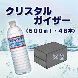 クリスタルガイザー ミネラルウォーター 500ml×48本(...