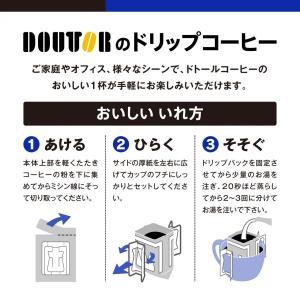 ネコポス発送 送料無料 (2)ドトールコーヒー ドリップパック 深煎りブレンド25P(6.5gX25P)|b-o-d2|04
