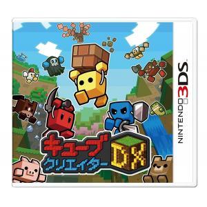 在庫あり 新品 3DS キューブクリエイターDX 送料無料|b-o-d2