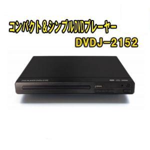 送料無料 情熱価格 コンパクト&シンプルDVDプレーヤー DVDJ-2152