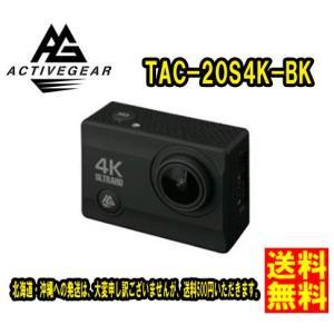 新品 アクティブギア コンパクト防水4K ULTRAHD カメラ TAC-20S4K-BK 送料無料(沖縄、北海道は対象外)