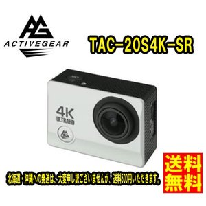 新品 アクティブギア コンパクト防水4K ULTRAHD カメラ TAC-20S4K-SR 送料無料(沖縄、北海道は対象外)