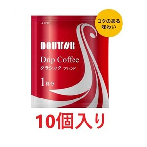 D 送料無料 (3)ドトールコーヒー ドリップパック クラシックブレンド10P(7.0gX10P)|b-o-d2