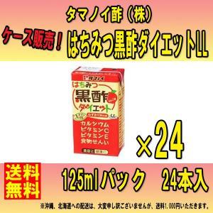 【ケース販売】タマノイ酢 はちみつ黒酢ダイエットLL 125ml ×24本  送料無料(沖縄、北海道は対象外)|b-o-d2