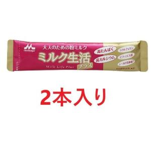 D送料無料 森永 大人のための粉ミルク ミルク生活プラス スティック (20g×2本)