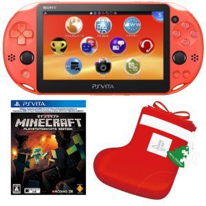 PlayStation Vita Wi-Fiモデル ネオン・オレンジ (PCH-2000ZA24) + Minecraft: PlayStation Vita Edition +「デカくつした」