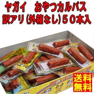 D-1送料無料 ★ヤガイ 訳アリ(外箱なし) ...の関連商品3