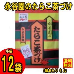 D 送料無料 永谷園 たらこ茶づけ  小袋12袋入 (6.5g×12袋入)|b-o-d2