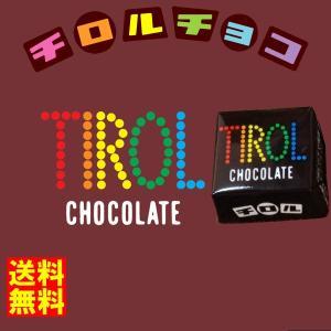 D発送★チロルチョコ ミニサイズ コーヒーヌガーのみ 10個★  ポイント 消化  溶ける可能性有です|b-o-d2
