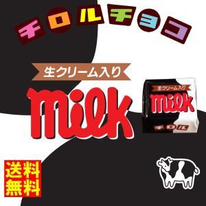 D発送★チロルチョコ ミニサイズ ミルクのみ 10個★  ポイント 消化  溶ける可能性有です|b-o-d2