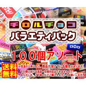 ネコポス発送 1500円送料無料★チロルチョコ ミニサイズ 100個 アソート 溶ける可能性有です