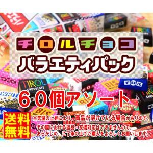 ポイント 消化に 1000円送料無料★チロルチョコ ミニサイズ 60個 アソート ★溶ける可能性有です