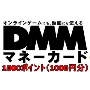 コード送り専用 DMMマネーカード (ポイントコード) 1000円 (1000ポイント)ポイント消化に