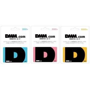 コード専用   DMMマネーカード (ポイントコード) 2000円 (2000ポイント)ポイント消化に
