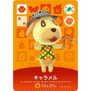 D送料無料 どうぶつの森 amiibo フェスティバル アミーボ カード キャラメル  1枚