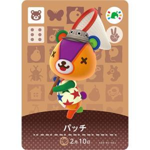 D送料無料 どうぶつの森 amiibo フェスティバル アミーボ カード パッチ  1枚