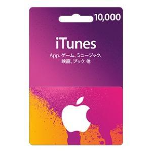 現在発送のみになりますので、よろしくお願いします   iTunesカード 10000円分 Apple...
