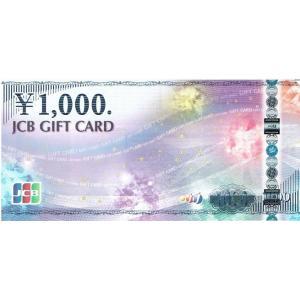 新券 期間限定値下げ  ギフト券 / 商品券 / JCBギフトカード(商品券)1000円券Yahooポイント消化に