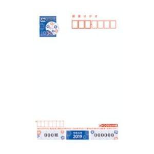 D 送料無料 日本郵便 暑中見舞い夏限定のくじ付 はがき インクジェット 4枚 葉書 ハガキ