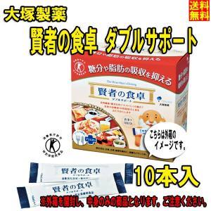 ネコポス発送 送料無料 大塚製薬 賢者の食卓 ダブルサポート 6gx10個(スティック10個)ポイント消化|b-o-d2